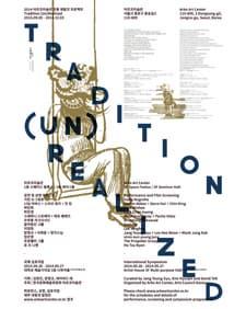 전통 재발견 프로젝트 Tradition (Un)Realized