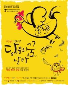[창작국악극 페스티벌] 닭들의 꿈, 날다