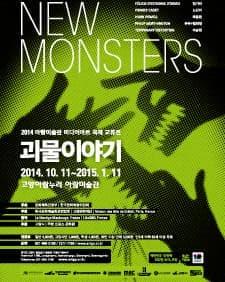New Monsters - 괴물이야기
