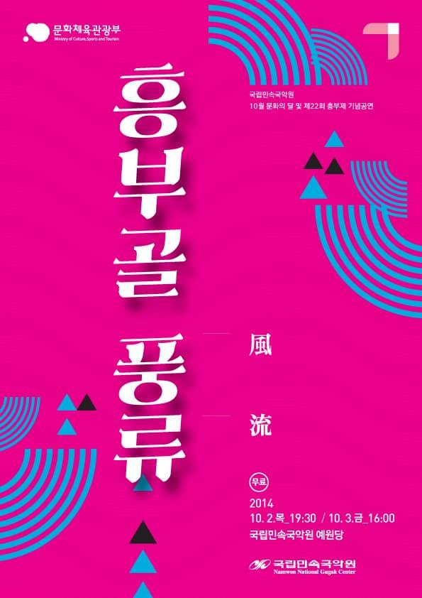 """10월 문화의 달 및 제 22회 흥부제 기념공연 """"흥부골 풍류"""""""