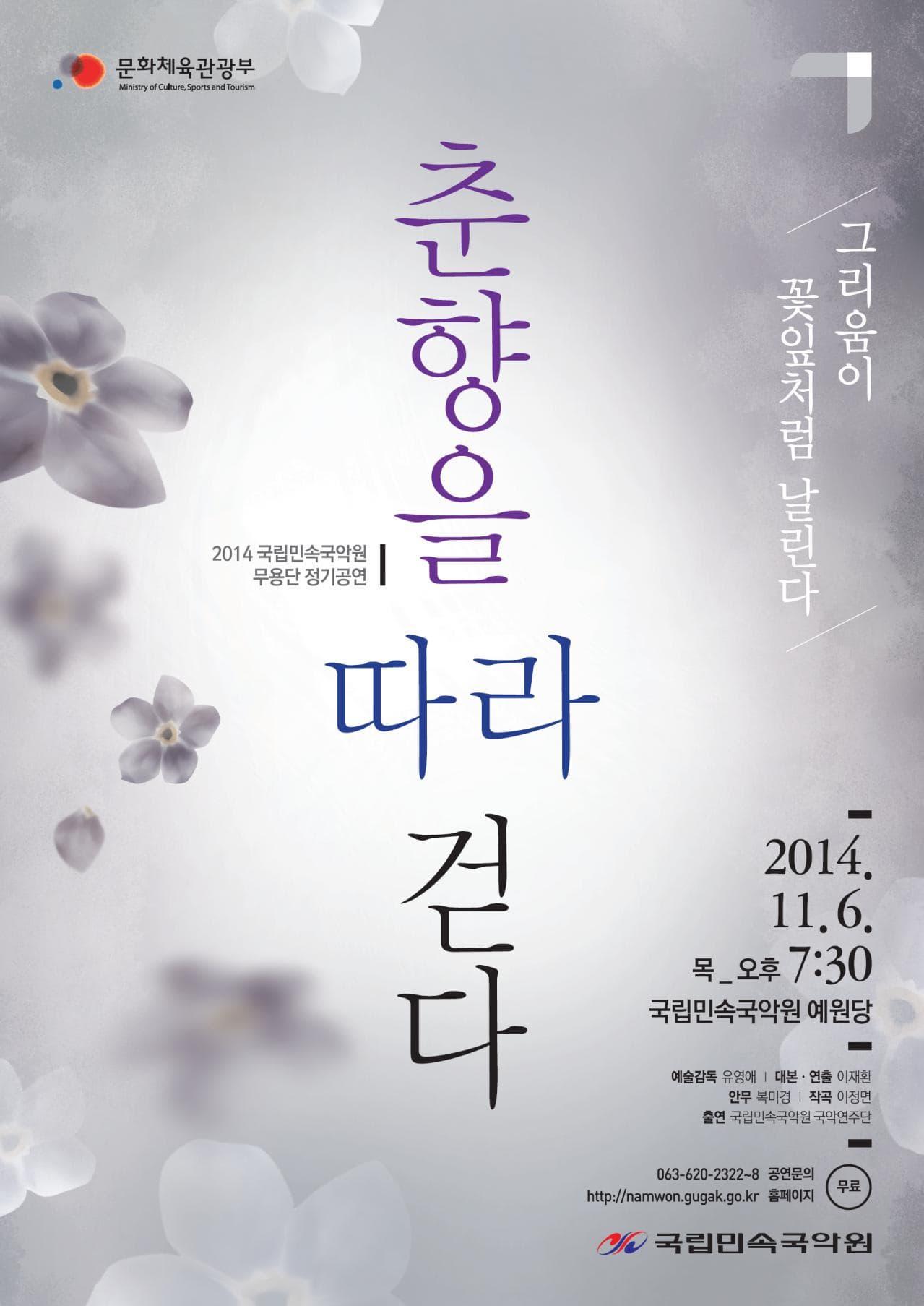 """국립민속국악원 무용단 정기공연 """"춘향을 따라 걷다"""""""