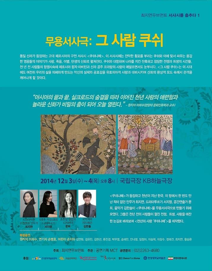 """""""배우 손병호가 춤을추다!"""" 그 사람 쿠쉬 : 천년의 사랑"""