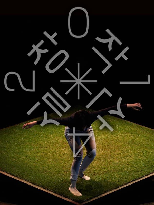 [2014창작산실] 씨저테일 서전트