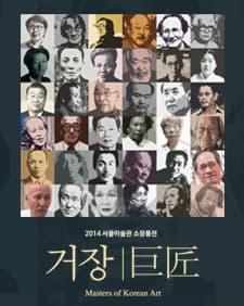 《거장 巨匠 (Masters of Korean Art)》展