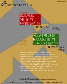 2014 서울미술관 송년 콘서트