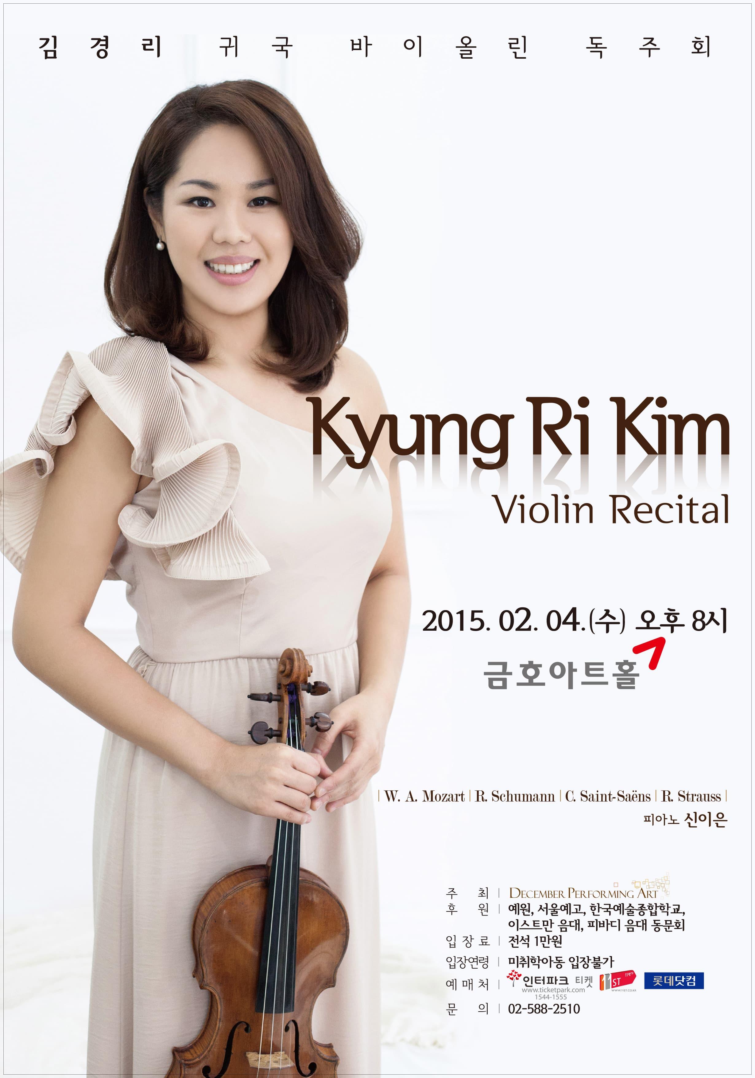 김경리 귀국 바이올린 독주회