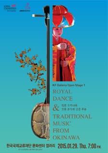 KF Gallery Open Stage1 일본 오키나와 전통 음악과 궁중 무용