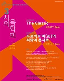 [서울미술관 3시의 음악회] The Classic