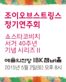 조이오브스트링스 정기연주회 - 쇼스타코비치 서거 40주년 기념 시리즈 Ⅱ