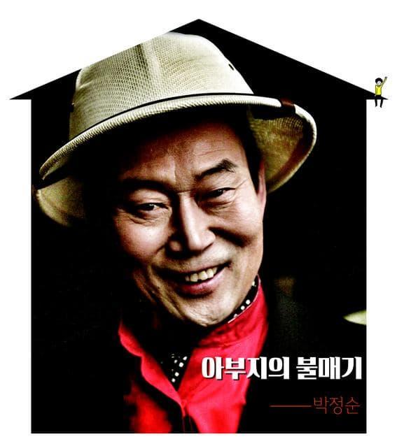 박정순의 한평극장 <아부지의 불매기>