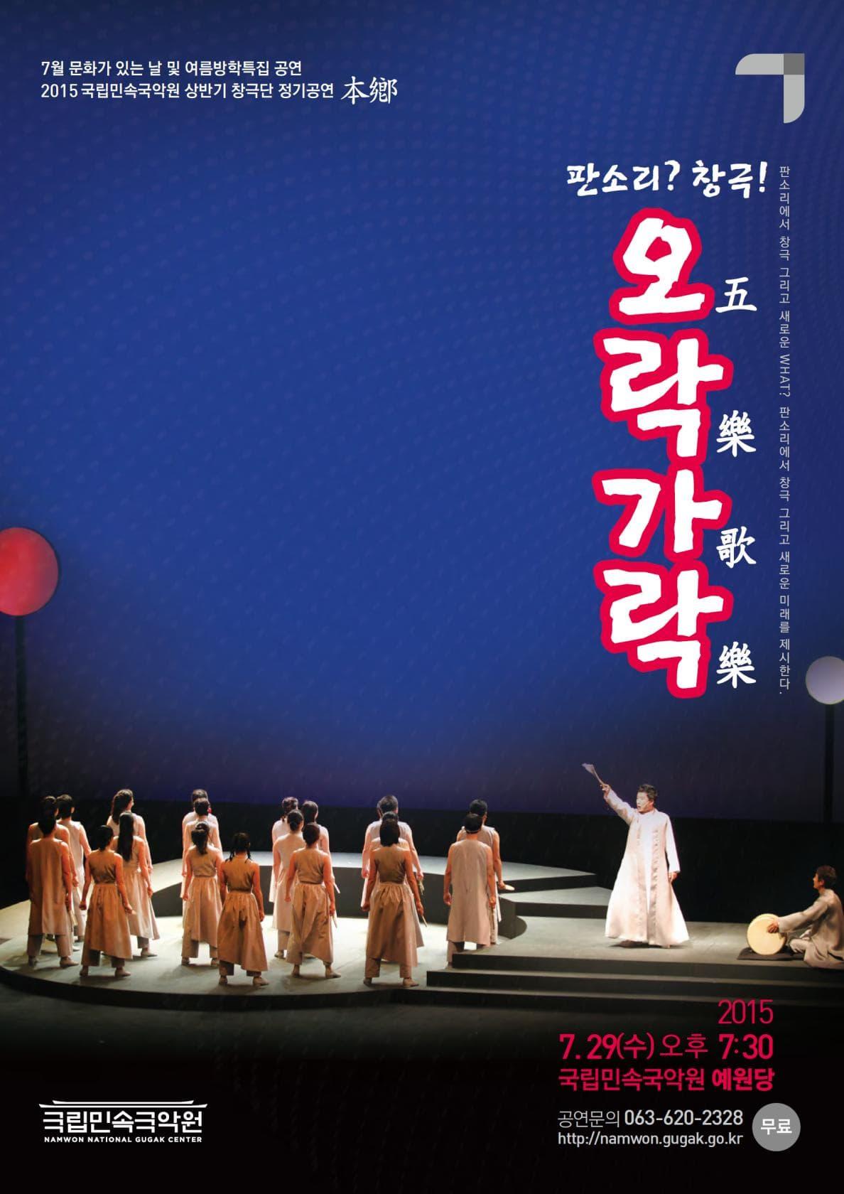 7월 문화가 있는날 및 2015 창극단 정기공연 <판소리?창극!오락가락(五樂歌樂)>