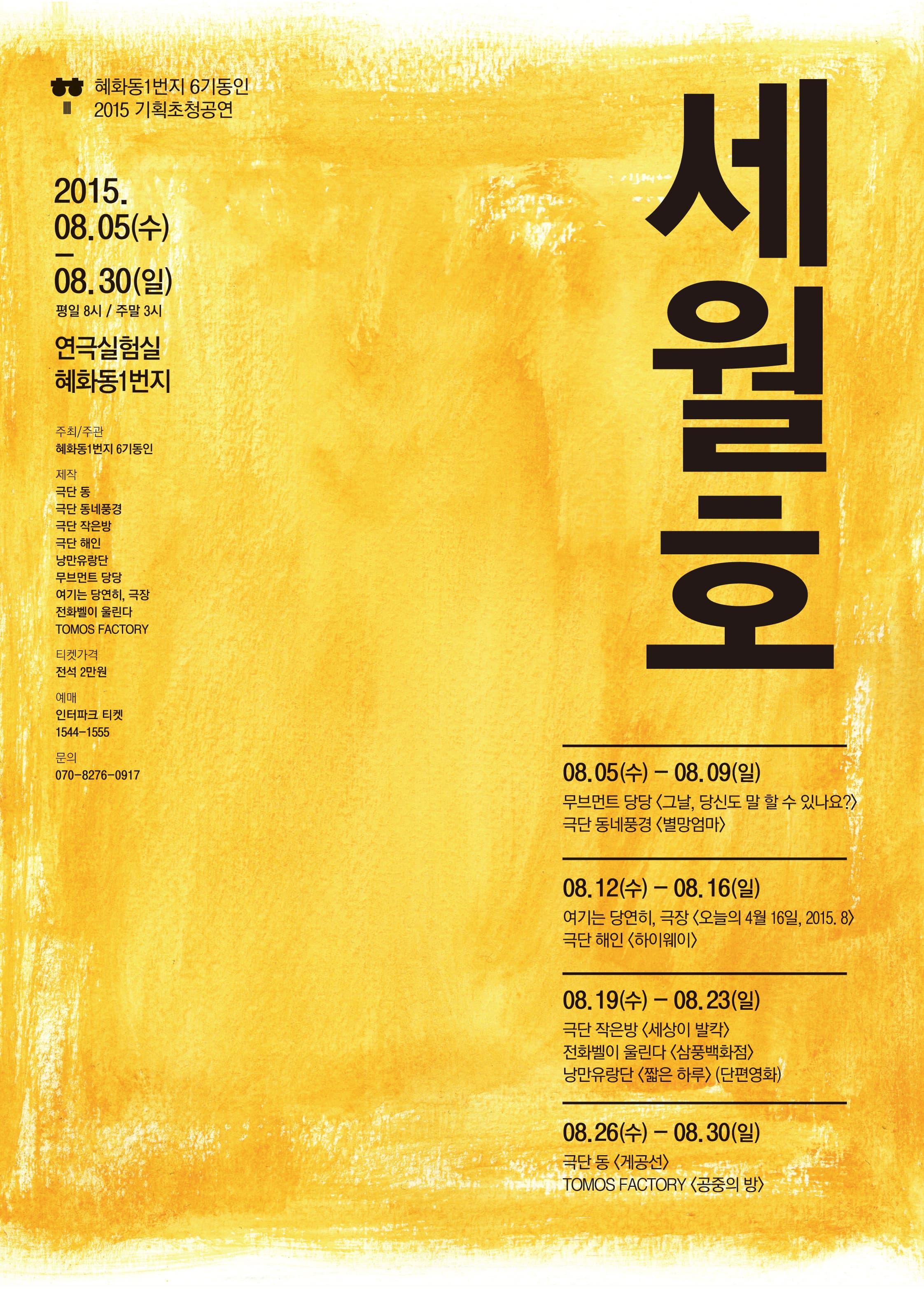 [세월호] 혜화동1번지 6기동인 2015 기획초청공연