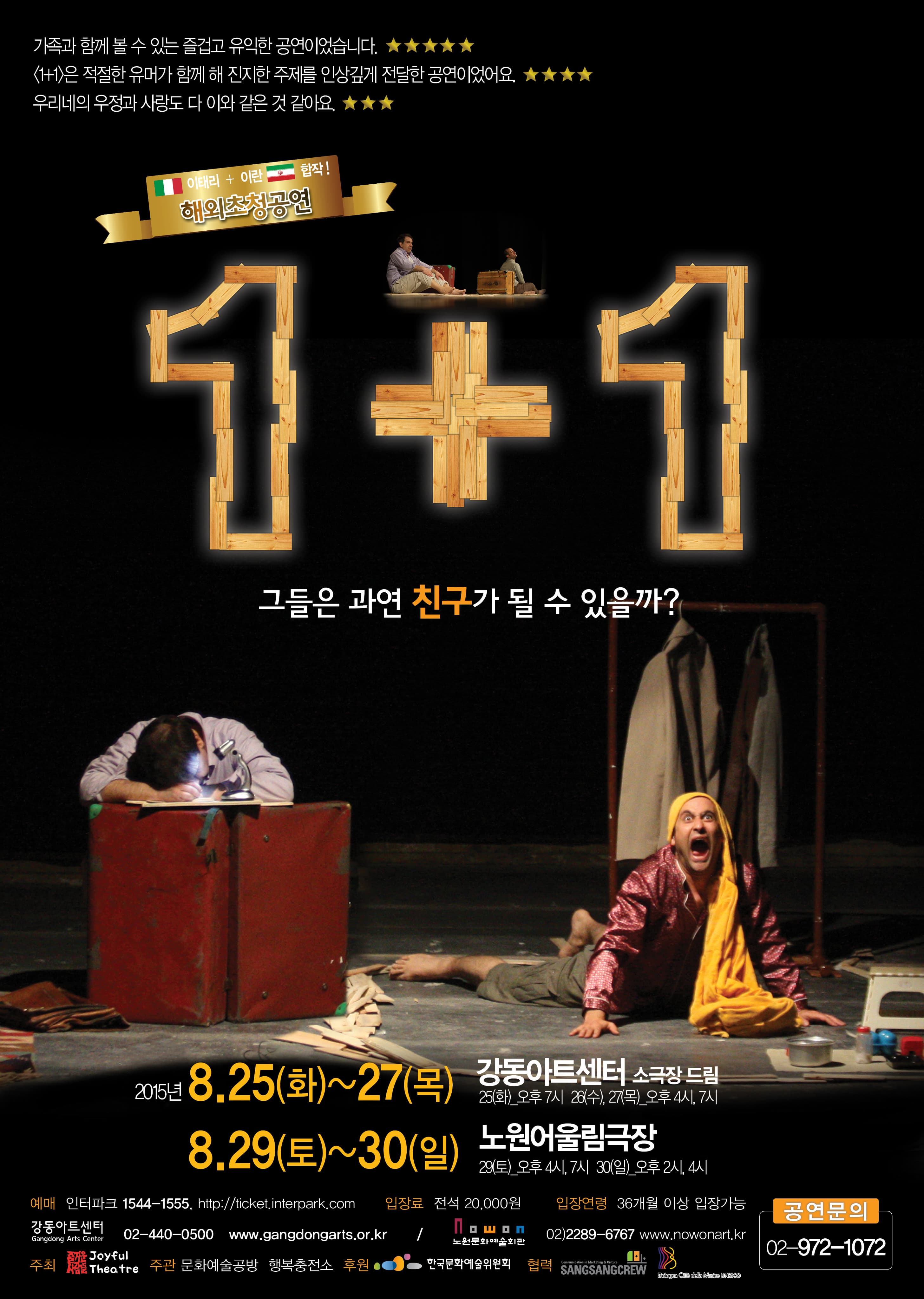 이탈리아-이란 해외초청 가족연극 <1+1>(노원)