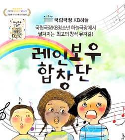 가족음악극 레인보우합창단