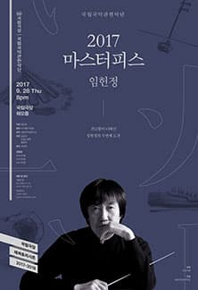 2017 마스터피스 - 임헌정