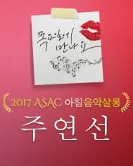 ASAC아침음악살롱3 <첼리스트 주연선>
