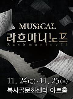 뮤지컬 〈라흐마니노프〉 - 부천