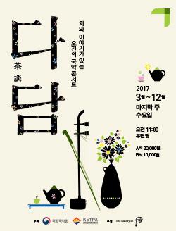 국악콘서트 다담(11월)