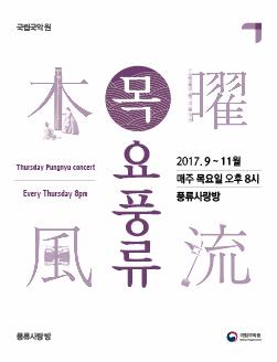 2017 목요풍류(11월)