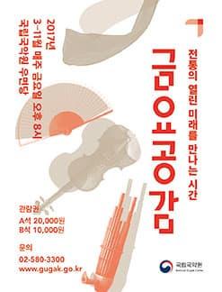 2017 금요공감(11월)