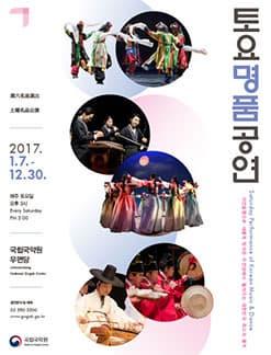 2017 토요명품공연(11월)