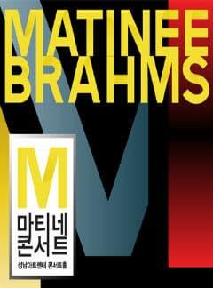2017 마티네 콘서트 - 브람스, 영원한 사랑에 대하여(11월)