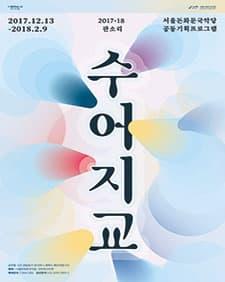 [서울돈화문국악당] 공동기획 프로그램 수어지교3 : 판소리
