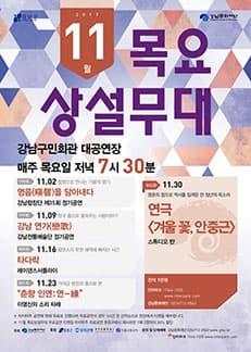 802회 목요상설무대 <겨울 꽃, 안중근>