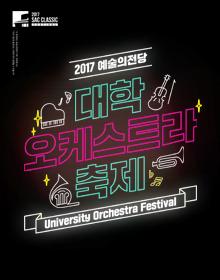 2017 예술의전당 대학오케스트라축제