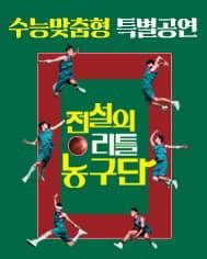 뮤지컬 <전설의 리틀 농구단 - 수능맞춤형 공연>
