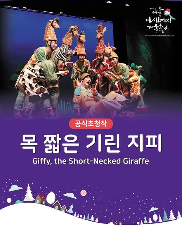 <목 짧은 기린 지피> - 제14회 서울 아시테지 겨울축제