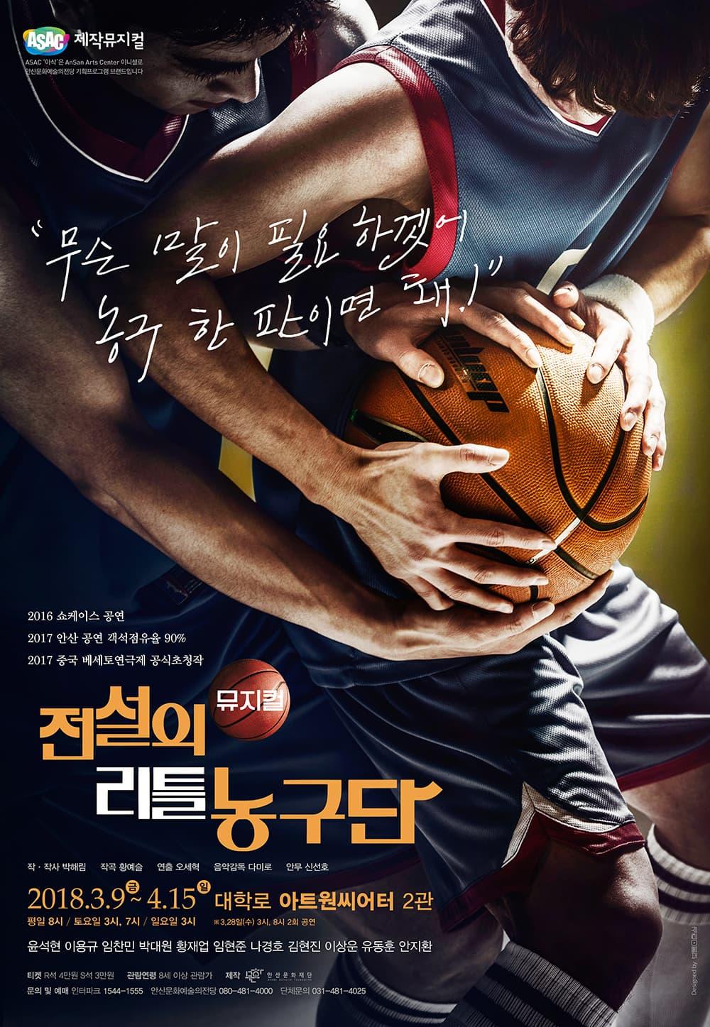 전설의 리틀 농구단