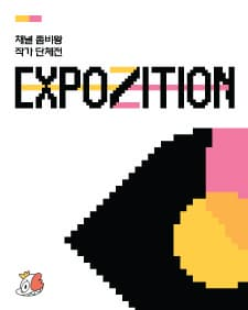 EXPOZITION 2018 展