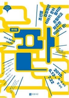 정동극장 기획공연 뮤지컬 '판'