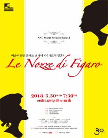 예술의전당 콘서트 오페라 '피가로의 결혼'