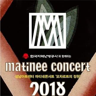 2018 마티네 콘서트 - 모차르트의 정원(7월)