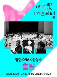 여우락 페스티벌 - 장단 DNA x 안상수 '홀림'