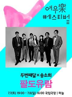 여우락 페스티벌 - 두번째달 x 송소희 '팔도유람'