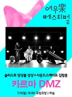 여우락 페스티벌- 솔리스트 앙상블 상상x사운드스케이프 김창훈 '카르마 DMZ'