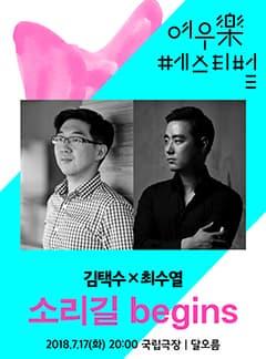 여우락페스티벌- 김택수×최수열 '소리길 begins'