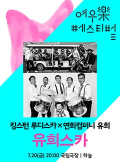 여우락 페스티벌-킹스턴 루디스카 x연희컴퍼니 유희 '유희스카'