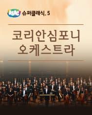 클래식 '코리안심포니오케스트라 초청 공연'