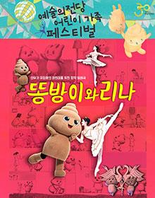 '똥방이와 리나'_예술의전당 어린이 가족 페스티벌