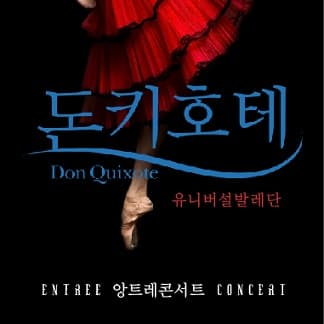 유니버설발레단 '돈키호테'_앙트레콘서트 II