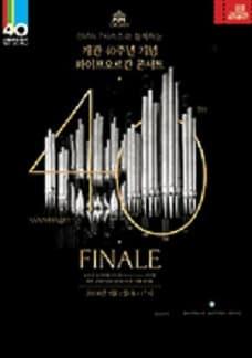 개관 40주년 기념공연 파이프 오르간 콘서트 <FINALE>