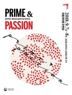 창작악단 정기공연 Prime&Passion