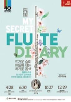 2018 세종체임버시리즈<My Secret FLUTE Diary> Ⅲ