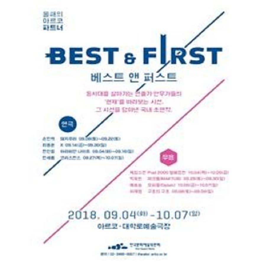 민새롬 〈크리스천스〉 - 올해의 아르코 파트너 Best & First