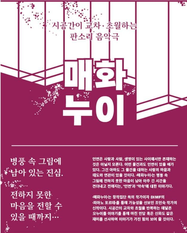 정동극장 창작ing 낭독공연 〈매화누이〉