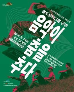 세종 세종시문화재단 9월 기획공연 월드뮤직그룹 공명 음악이 춤을 추다